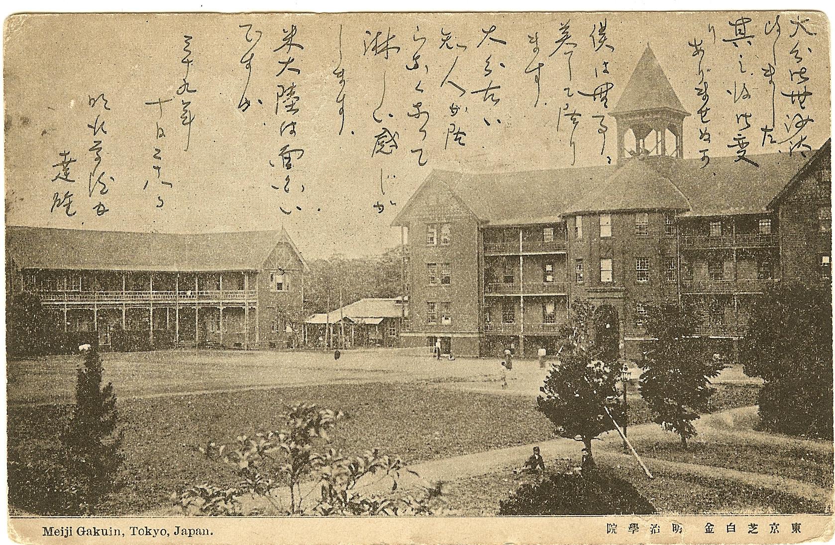 Postcard of Meiji Gakuin University 1905