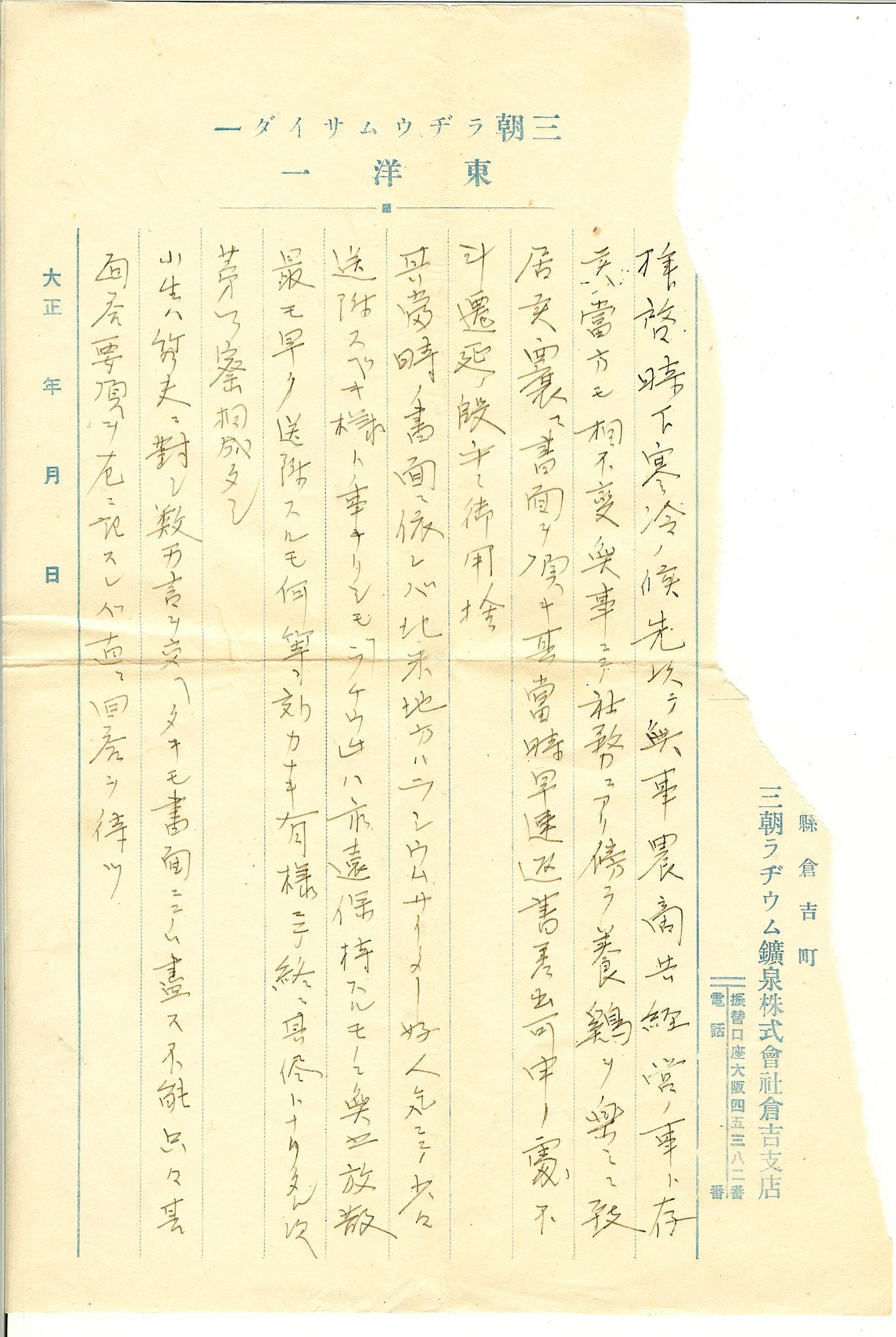 Okitaka letter, page 1