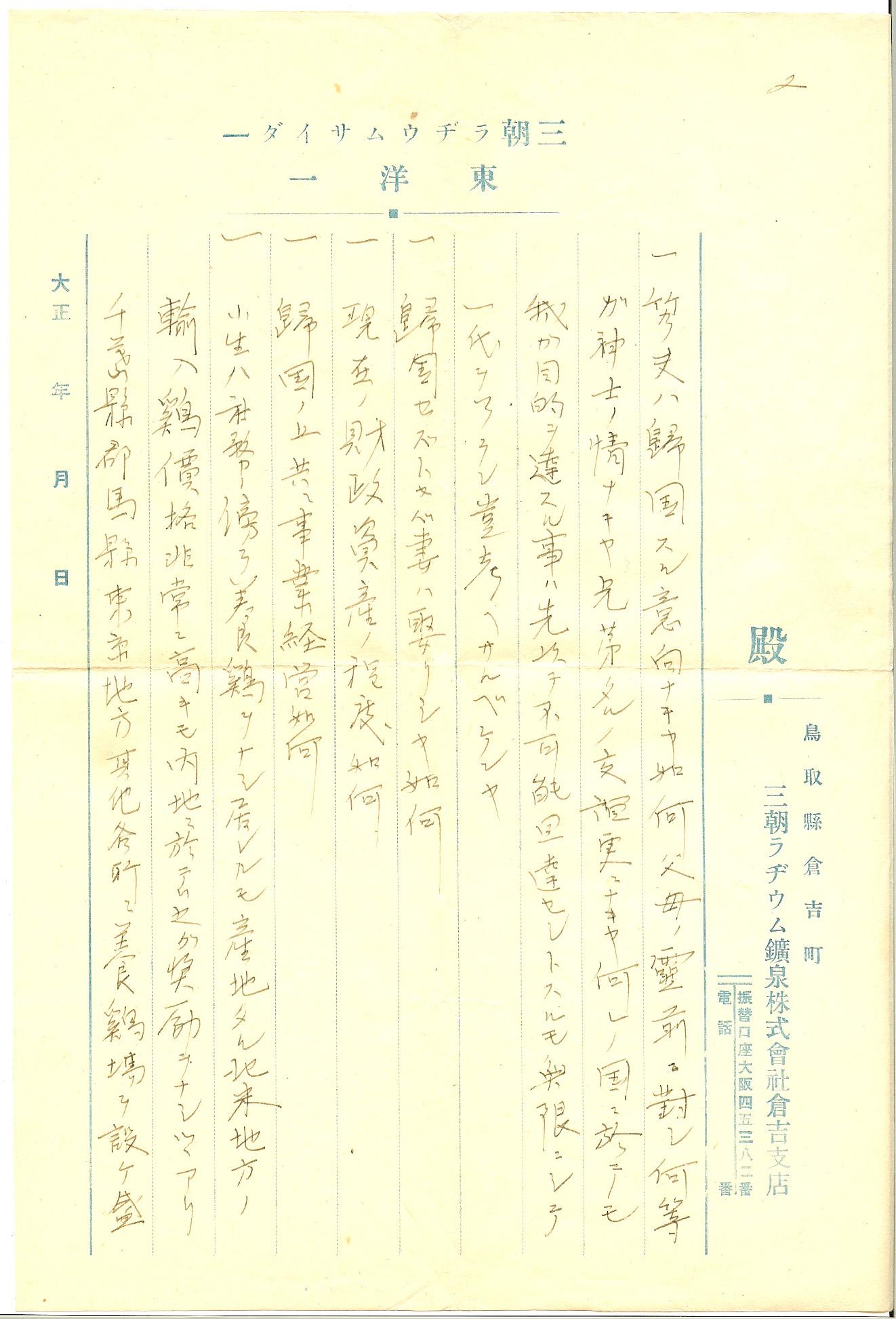 Okitaka letter, page 2