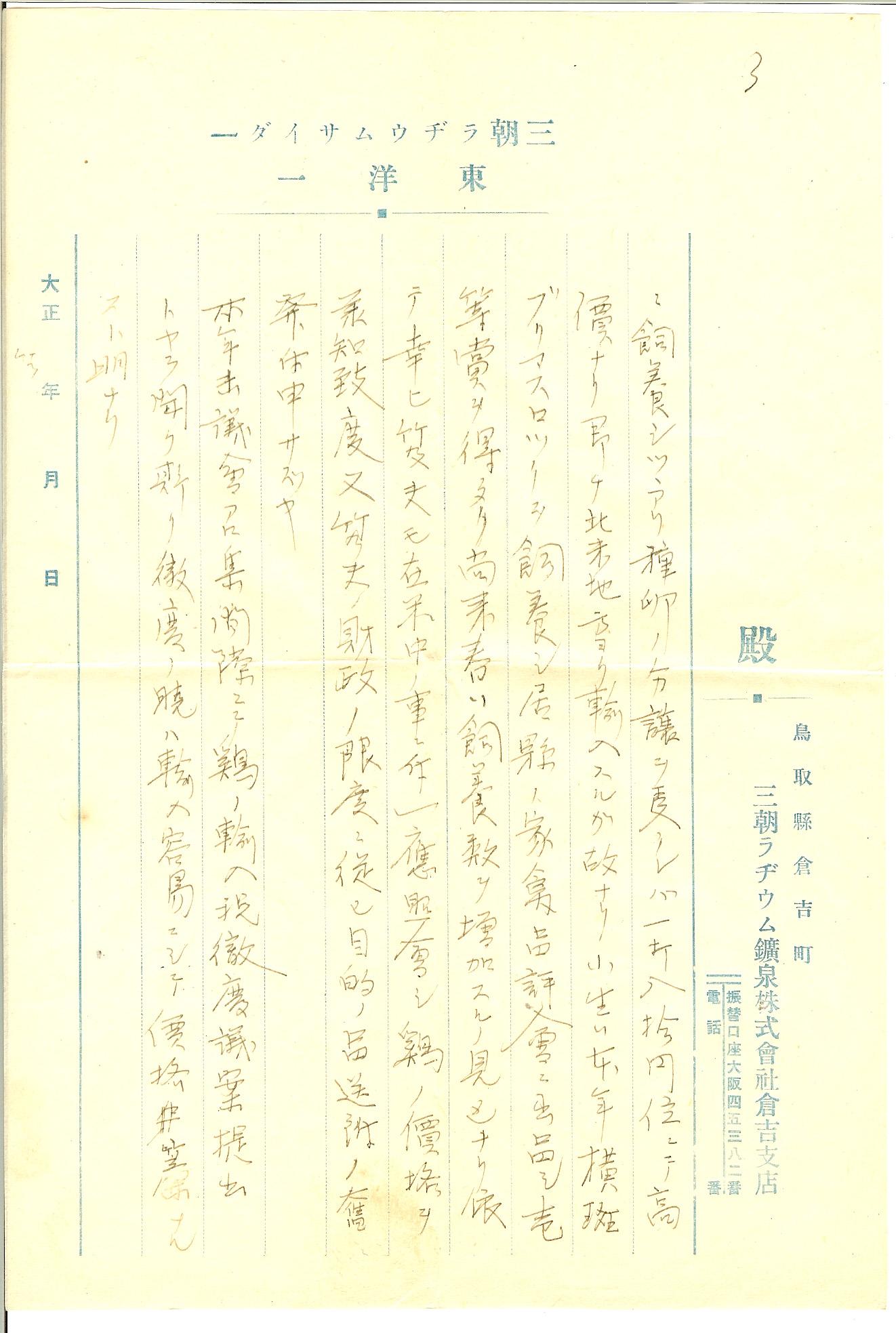 Okitaka letter, page 3