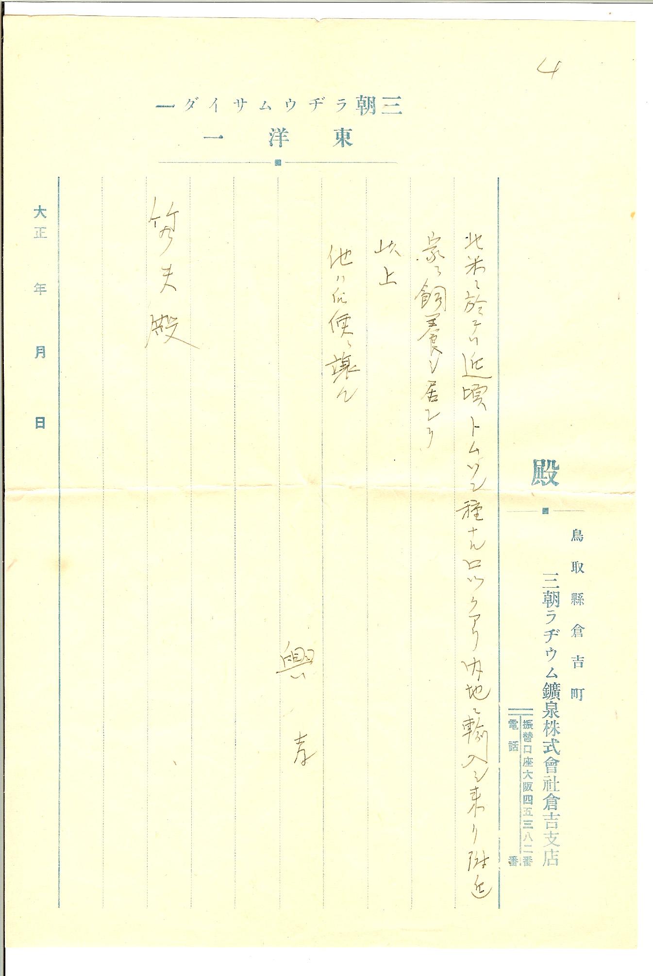 Okitaka letter, page 4