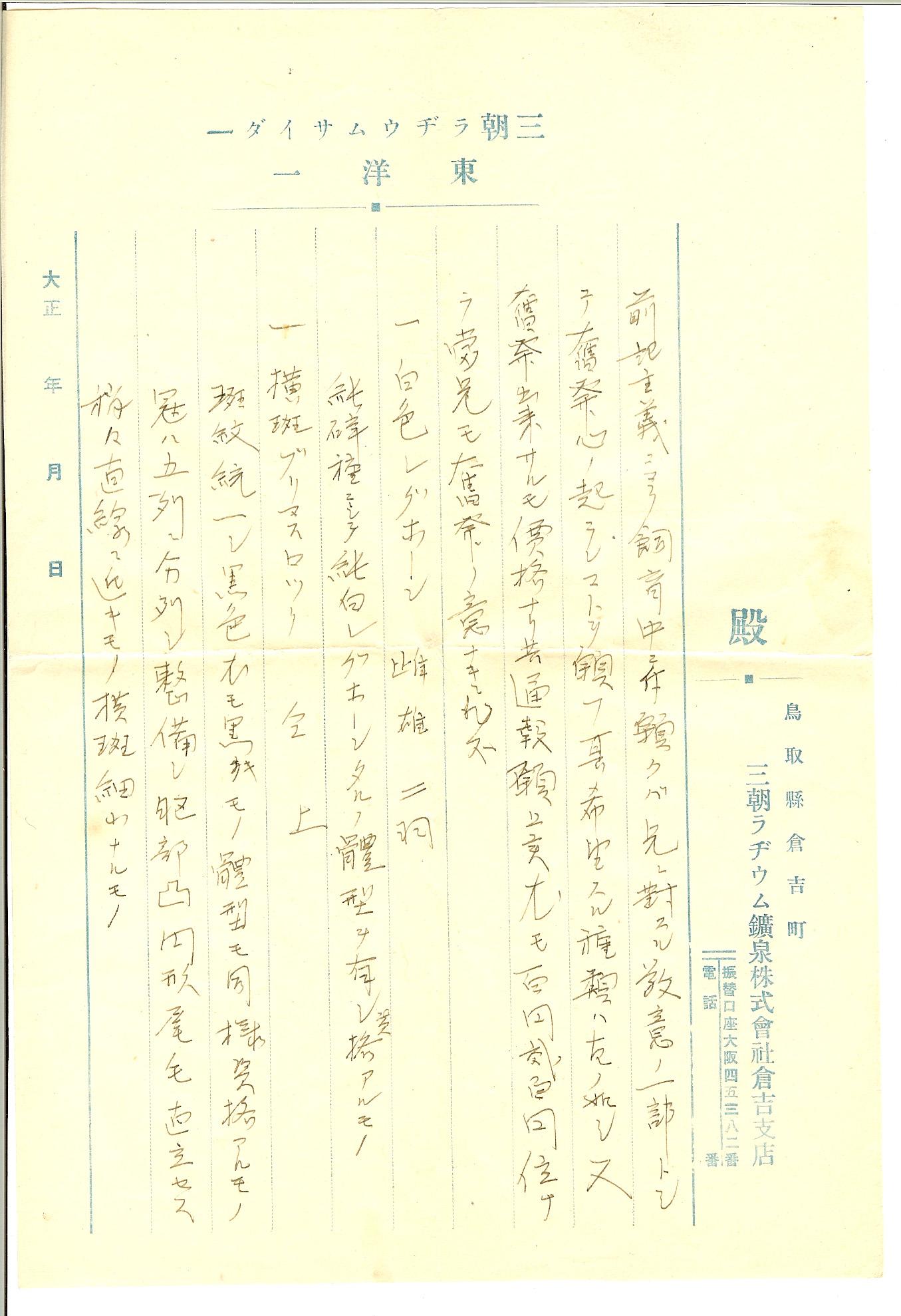 Okitaka letter, page 5